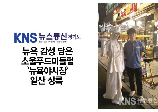 [경기도 뉴스통신] 뉴욕 감성 담…