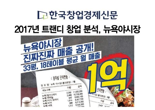 [한국창업경제신문]2017년 트랜…