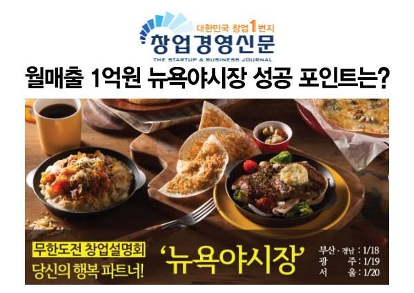 [창업경영신문] [설명회소식] 월…