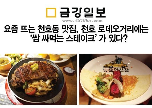 [금강일보]요즘 뜨는 천호동 맛집…