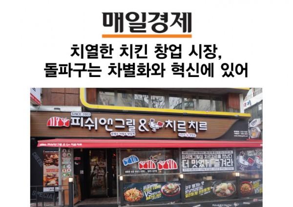 [매일경제]치열한 치킨 창업 시장…